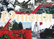 19 июня исполняется 22 года со дня начала Бендерской трагедии