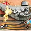 День начала Великой Отечественной войны — день памяти и скорби