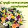 Глава Государственной администрации поздравил работников торговли и потребительской кооперации Григориопольского района с профессиональным праздником