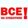 С 21 по 29 августа в Григориопольском районе пройдет республиканский субботник