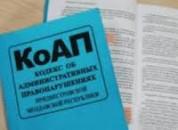 В Кодекс об административных правонарушениях ПМР внесены изменения