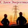 Глава Государственной администрации поздравил энергетиков Григориопольского района с профессиональным праздником