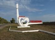 Как  в 2014 году расходовались средства целевого сбора на благоустройство территории сел и поселков Григориопольского района