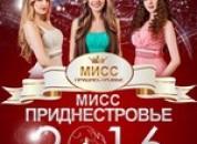 В городах республики проходят отборочные туры конкурса красоты  «Мисс Приднестровье 2016»