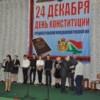 В Григориополе торжественно отметили 20-ю годовщину принятия Основного Закона — Конституции   Приднестровской   Молдавской    Республики