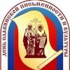 Поздравление главы с Днем славянской письменности и культуры