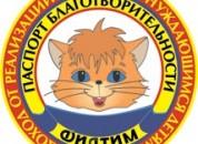 Продолжается международный постоянно действующий детский благотворительный Фестиваль Сказки «Филтим» в Приднестровской Молдавской Республике