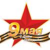 Руководители района поздравили ветеранов и всех григориопольчан с Днем Победы