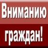 Штаб Гражданской защиты по городу Григориополь призывает граждан соблюдать меры безопасности