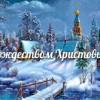 Президент ПМР Вадим Красносельский поздравил жителей республики с Рождеством Христовым