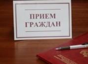 Олег Габужа провёл приём граждан по личным вопросам