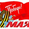 Программа праздничных мероприятий, посвященных 72-й годовщине Победы советского народа в Великой Отечественной войне 1941-1945гг.