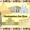 18 мая — День музея ПМР