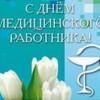 18 июня — День медицинского работника ПМР