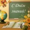 Поздравление руководства Григориопольского района с Днем знаний