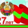 Поздравление главы госадминистрации и председателя Совета народных депутатов с 27-й годовщиной образования ПМР