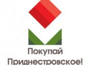 Покупай Приднестровское!