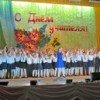 Торжественное собрание, посвящённое Международному Дню Учителя