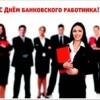 Поздравление банковских работников с профессиональным праздником
