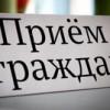 Олег Габужа провел прием граждан по личным вопросам