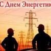 22 декабря — День энергетика!