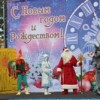 В Григориополе состоялось открытие главной новогодней елки