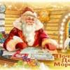 В Григориополе стартовала акция «Письмо Деду Морозу»