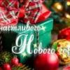 Дорогие жители Григориопольского района и города Григориополь!