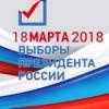 18 марта состоятся выборы Президента Российской Федерации