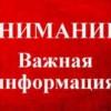 Дубоссарская таможня ГТК ПМР уведомляет физических лиц и индивидуальных предпринимателей