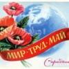 1 Мая — День международной солидарности трудящихся