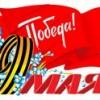 План мероприятий, посвященных 73-й годовщине Победы  в Великой Отечественной войне 1941-1945 гг.