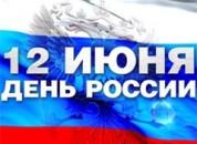 Дом культуры села Бычок подготовил праздничный концерт ко Дню России