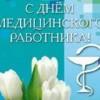17 июня — День медицинского работника ПМР