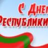 Поздравление руководства района и города с 28-й годовщиной со дня образования Приднестровской Молдавской Республики