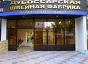 Дубоссарская швейная фабрика приглашает на работу швей и учеников-швей.