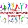 15 сентября — День работников физической культуры и спорта ПМР