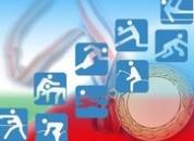Итоги спортивных состязаний