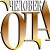 ЧЕЛОВЕК ГОДА-2018