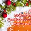 План Новогодних и Рождественских мероприятий