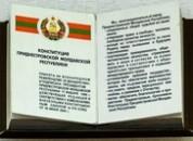 24 декабря — День Конституции ПМР