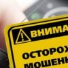 Компания «Интерднестрком» предупреждает о мошеннических схемах