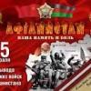 15 февраля — День памяти и славы воинов-интернационалистов в ПМР