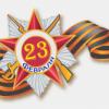 Вадим Красносельский поздравил приднестровцев с Днём защитника Отечества