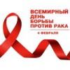 Всемирный День борьбы с раком отмечается 4 февраля