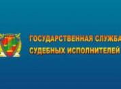 Государственная служба судебных исполнителей отмечает 16-ю годовщину