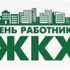 17 марта — День работника жилищно-коммунального хозяйства и бытового обслуживания населения в ПМР