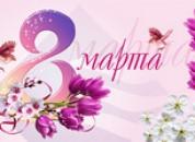 Президент поздравил всех женщин Приднестровья с Международным женским днём