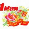 План мероприятий, посвящённых Международному Дню солидарности трудящихся