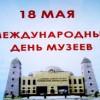 18 мая –День музея в ПМР